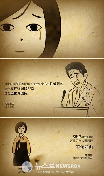 위안부중국어-1.jpg