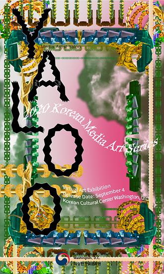 워싱턴 문화원 9월 전시 포스터.jpg