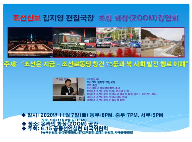 김지영 편집국장 강연회 Poster (토,11월 7일).png