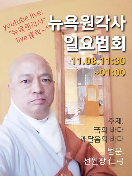 1108 인궁스님 법문 포스터.jpg