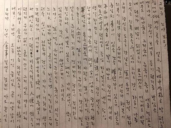 KakaoTalk_Photo_20200508_0928_44964사제편지, 이 편지가 들켜 심문 받았다 합니다..jpg