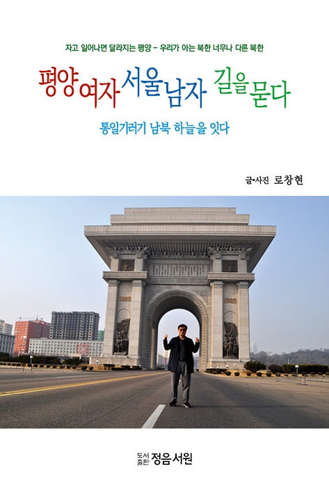 평양여자 서울남자 길을묻다.jpg