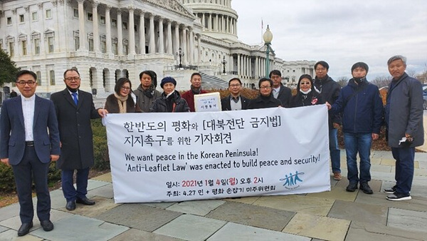 010421 민평화손잡기활동가 대북전단금지법.jpg